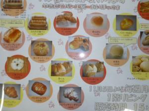 ☆パン屋さん☆