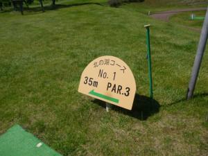 ♣パークゴルフ♣