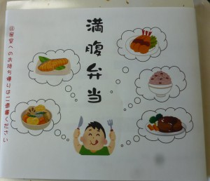 満腹弁当!(^^)!