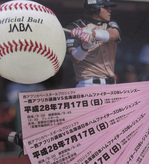 野球観戦!日本ハムOB戦!