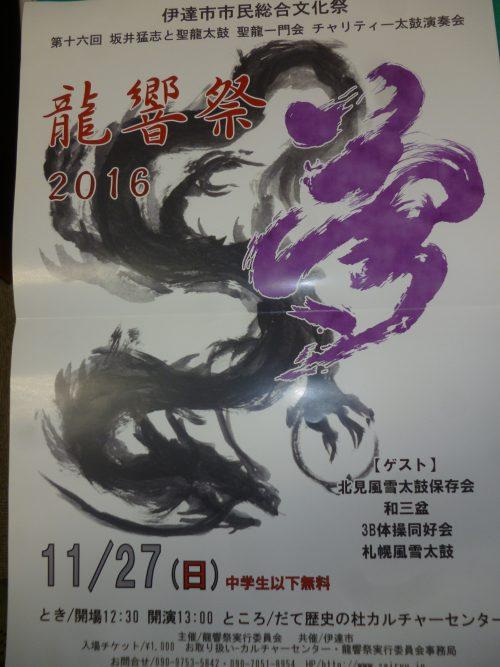 文化の秋〜太鼓の演舞〜
